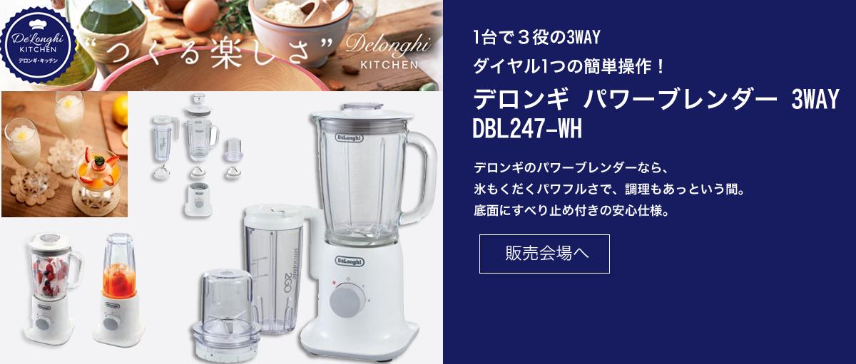 デロンギ パワーブレンダー 3WAY DBL247-WH