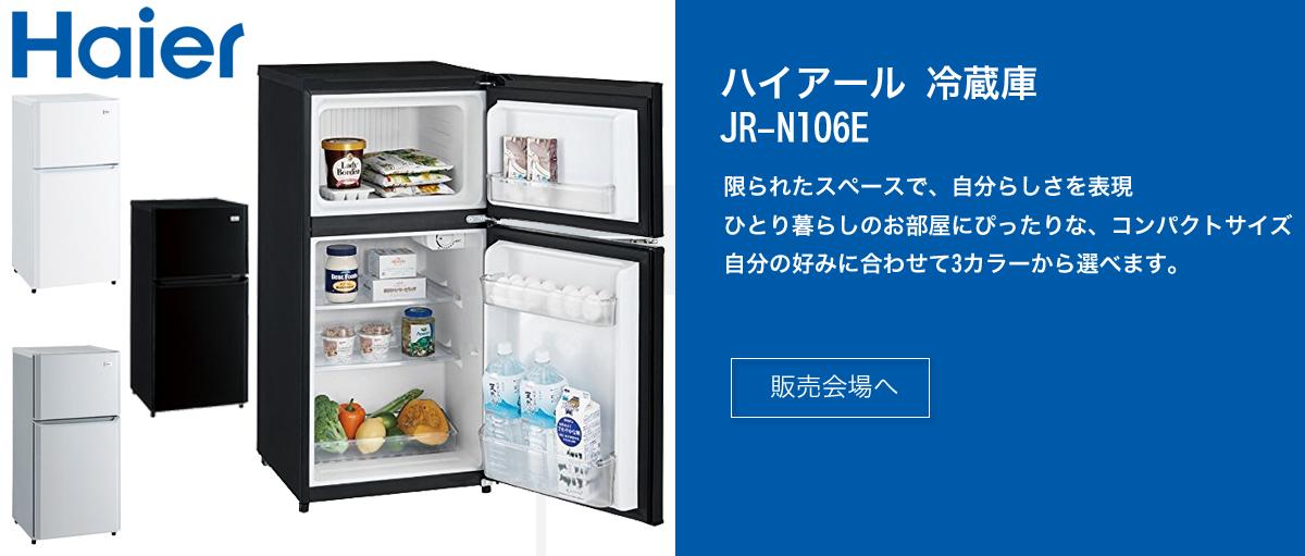 ハイアール 冷蔵庫 JR-N106E